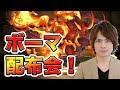 【パズドラ】3時間ほどボーマ配布会!パーティ詳細は動画概要欄に!