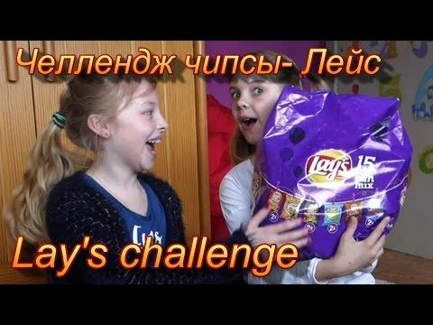 ЧЕЛЛЕНДЖ ЧИПСЫ ЛЕЙС !!! LAYS CHALLENGE Вызов принят: лучшие подружки угадывают вкус чипсов.