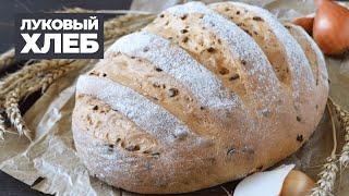 ВКУСНЫХ ЛУКОВЫЙ ХЛЕБ БЕЗ ЗАКВАСКИ I Как приготовить луковый хлеб Вкусный рецепт лукового хлеба