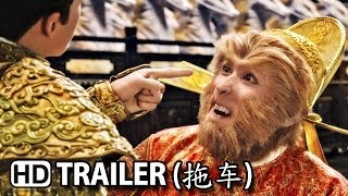 Repeat youtube video 大闹天宫 The Monkey King 3D Final Trailer (2014) HD