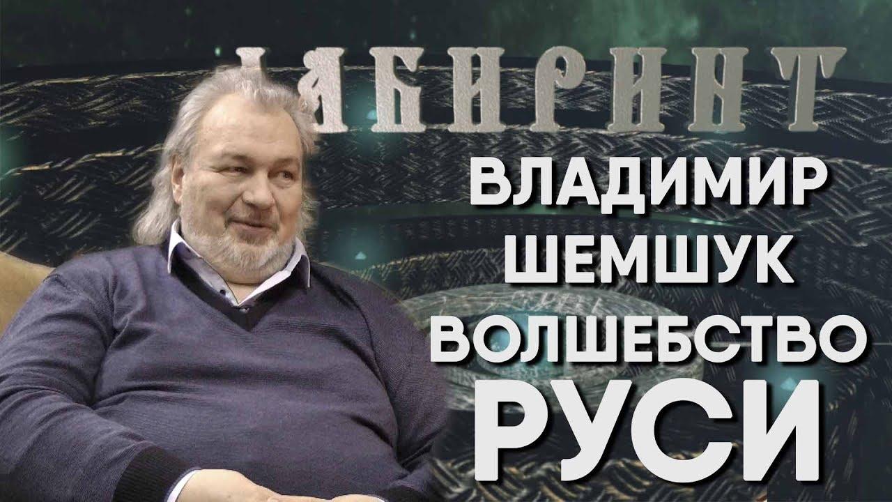 Владимир Шемшук - Волшебство РУСИ