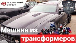 МАШИНА ИЗ ТРАНСФОРМЕРОВ ТЕПЕРЬ В КУПЧИНО!