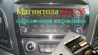 JAC S5 прошивка и подключение устройств к магнитоле