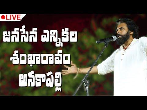LIVE || JanaSena Party Election Sankharavam || Anakapalle || JanaSena Party