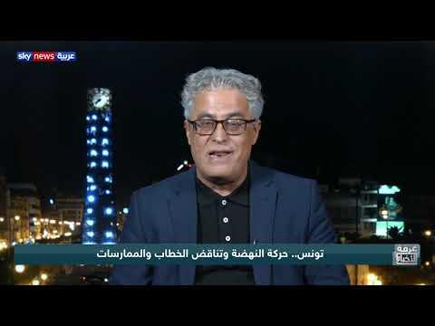تونس.. حركة النهضة وتناقض الخطاب والممارسات  - نشر قبل 2 ساعة