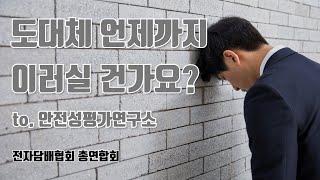 [전자담배협회 총연합회] [팩트체크] 카드뉴스 4탄 도…