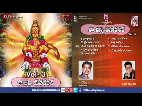 Naa Chinni Manikanta Vol 3// నా చిన్నిమణికంఠ   vol-3 || || SVC Recording Company