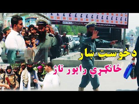 د خوست ښار څخه ځانګړې راپور تاژ /Special Report  Khost City