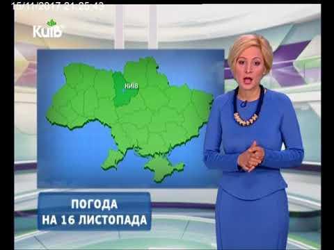 Телеканал Київ: Погода на 16.11.17