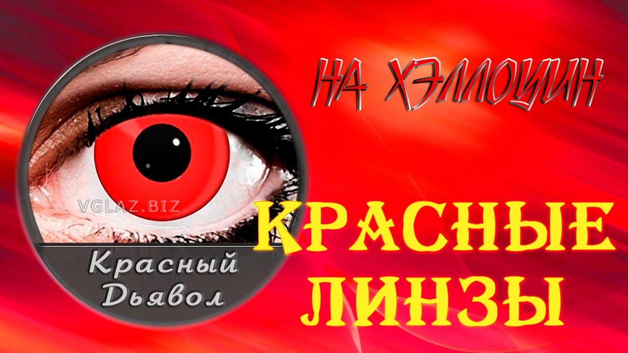 Красные Линзы на #Хэллоуин под образ #Вампира, #Демона на праздник #Хэллоуина.