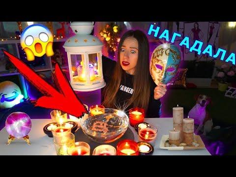 Гадаю на свечах Опасно Не повторять Ночь Духов и Мистика | Elli Di