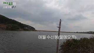 고프로8 타임워프) 제주오름 : 애월 수산봉(물메오름)