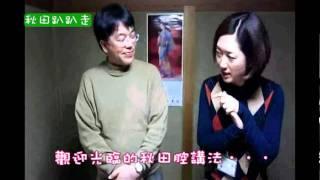 秋田縣觀光課中村先生與淺利小姐向台灣朋友介紹有趣的秋田方言。