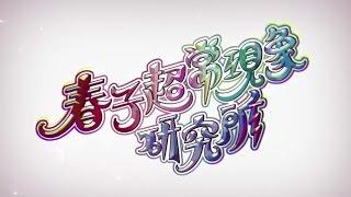 映画は2015年12月5日公開 突然、心と体が宿ったテレビ(中村蒼)は持ち...