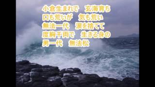 無法松の一生 村田 英雄 (オリジナル歌手) 作詞: 吉野夫二郎 作曲: ...