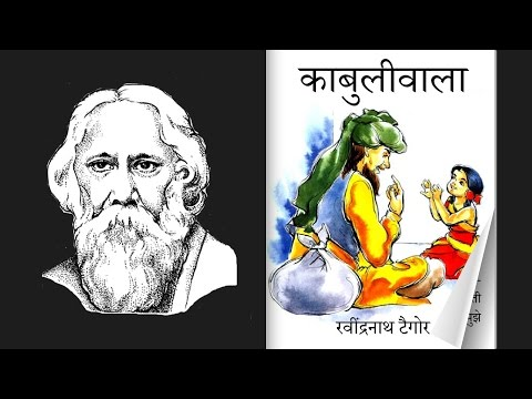 Kabuliwala (Hindi)॥ Rabindranath Tagore ॥ Hindi ॥ AV-Book ॥ Audiobook ॥ Videobook ॥ ebook