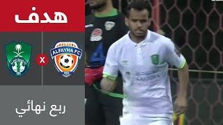 هدف الأهلي الثاني ضد الفيحاء (عبدالفتاح عسيري) في ربع نهائي كأس خادم الحرمين الشريفين