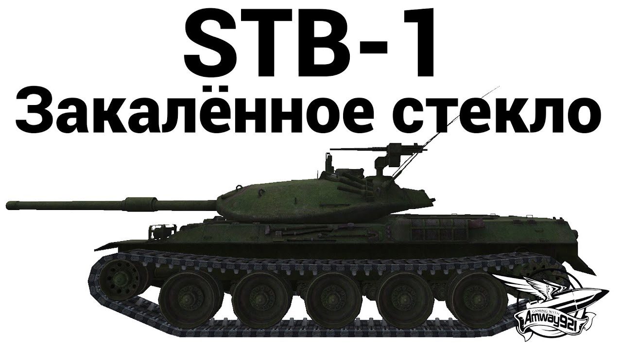 Средний Танк STB-1 - в реальной жизни от Giguron