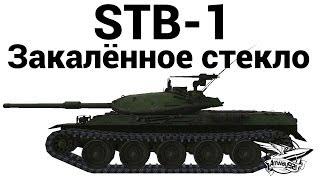 STB-1 - Закалённое стекло