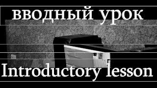 Вводный урок Adobe Premiere Pro cs6.