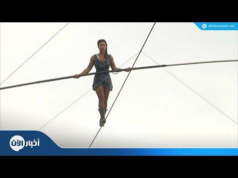 فرنسية تمشي على حبل معلق بارتفاع 35 مترا  - نشر قبل 3 ساعة