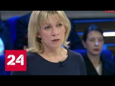 Мария Захарова: в мире ведется тотальная русофобская кампания - Россия 24