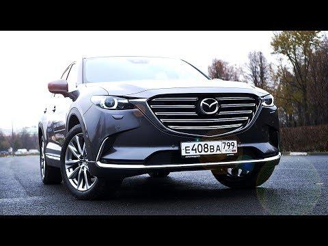 Тест-драйв новой Mazda CX-9