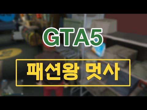 GTA5 패션왕 상황극- GTA5 Fashion King movie [멋사]