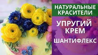 Натуральные красители упругий крем шантифлекс Украшаем торт цветами