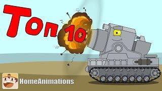 ТОП 10 серий БЕЗ РЕКЛАМЫ - Мультики про танки