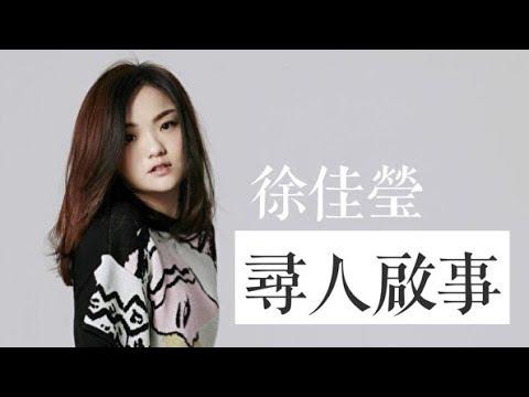 尋人啟事 (徐佳瑩LaLa) 伴奏 Karaoke