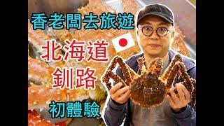 Mr.Sean 香老闆去旅行:北海道釧路『勝手丼初體驗』& 精彩小彩蛋