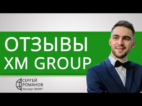 xm-com-(xm-group)---отзывы-реальных-клиентов-2020