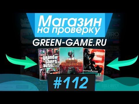 #112 Магазин на проверку - Green-game.ru (МАГАЗИН ДЕШЕВЫХ КЛЮЧЕЙ СТИМ!) ЗАБЛОКИРОВАЛИ МРАЗЕЙ!