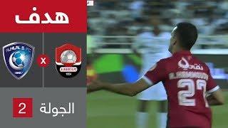هدف الرائد الأول ضد الهلال (أحمد حمودان) في الجولة 2 من دوري كأس الأمير محمد بن سلمان للمحترفين