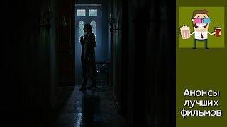 Фильм Гости 2019