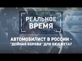 Реальное время: Автомобилист в России -