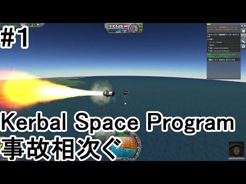 月まで届け!#1【Kerbal Space Program】