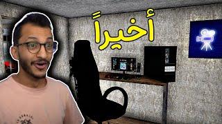 محاكي اليوتيوبر #5 | اخيراً سويت التطويرات الرهيبة! Streamer Life Simulator