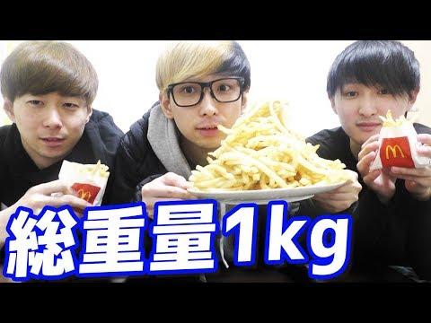 �大食�】マクド��テトを1kg食�����3248カロリー】