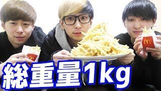 【大食い】マクドのポテトを1kg食べてみた【3248カロリー】