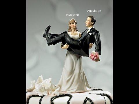 Тили тесто жених и невеста песня