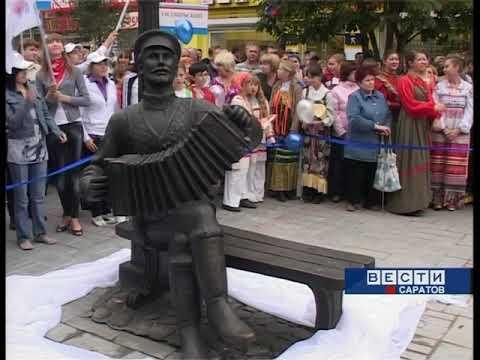 10 лет назад на проспекте Кирова был открыт памятник саратовской гармошке