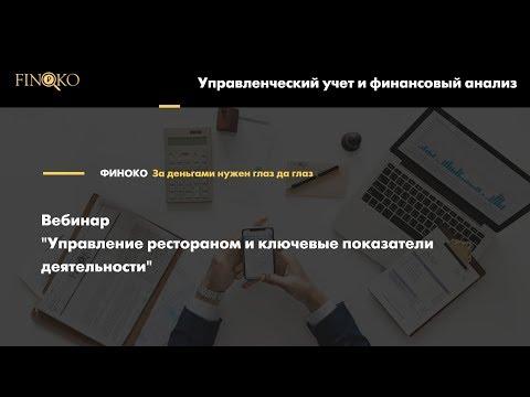 """Финоко Вебинар: «Управление рестораном и ключевые показатели деятельности"""""""