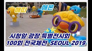 전국체전 마스코트 해띠 해온 시청앞 광장 전시 | Sp…