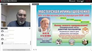 Мастерская Ирины Шевченко. Кормовые смеси для животных от ЦВТ (Новосибирск)