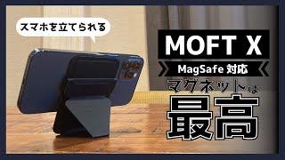 MagSafe対応版MOFT Xは最高だった