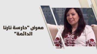 """الفنانة رنا سماره - معرض """"حارسة نارنا الدائمة"""""""