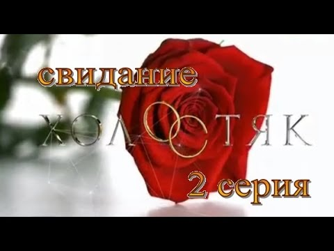 Холостяк 5 сезон Финал смотреть онлайн