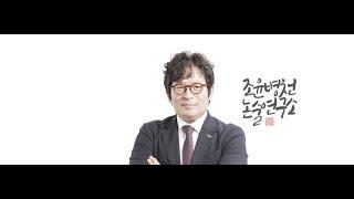 조윤병천T, 연세대논술(편입포함) 2019기출분석 근면…